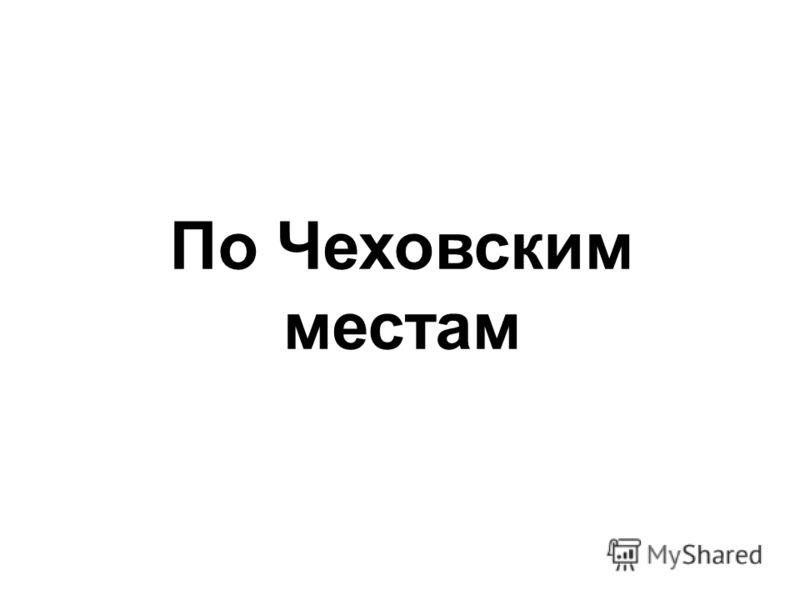По Чеховским местам
