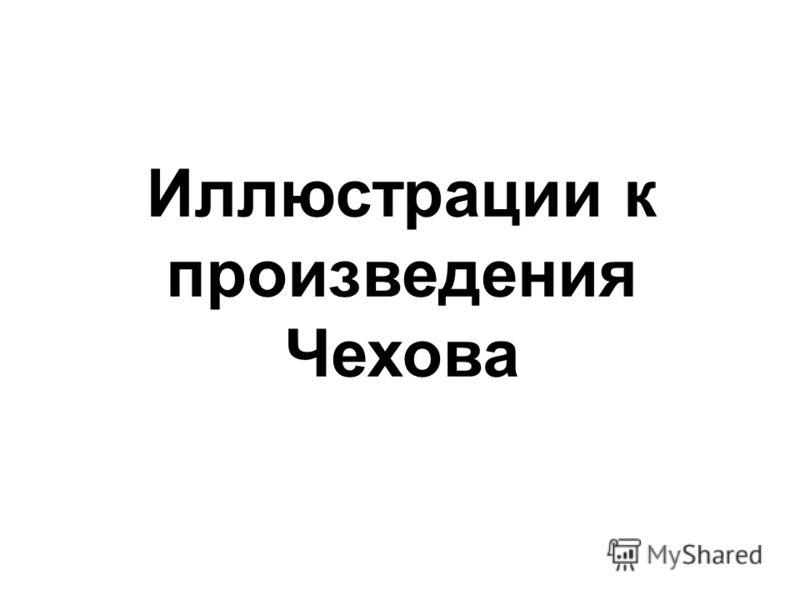 Иллюстрации к произведения Чехова