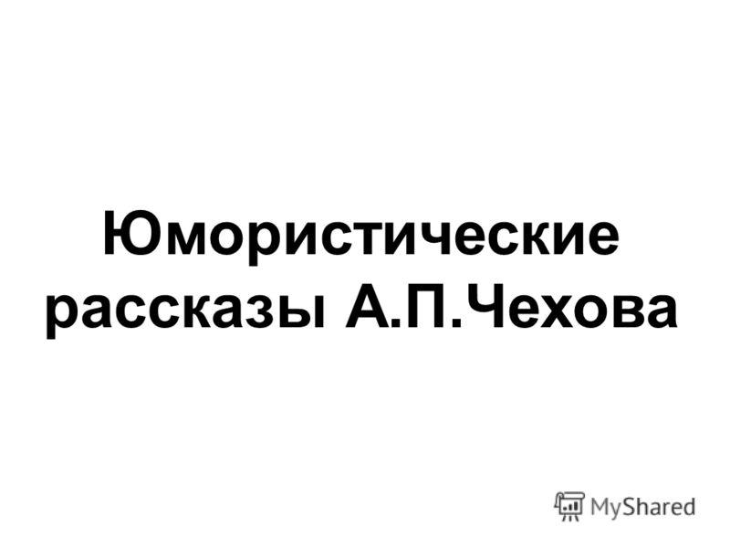 Юмористические рассказы А.П.Чехова