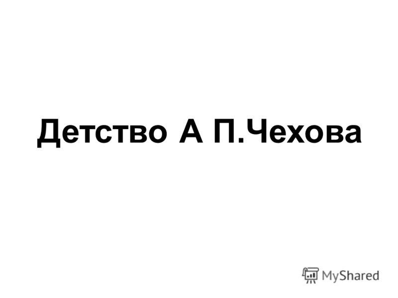 Детство А П.Чехова