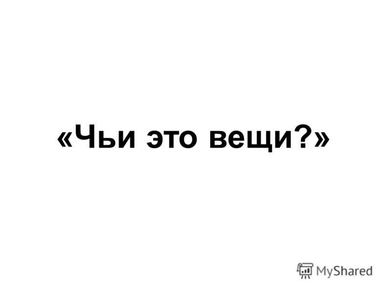 «Чьи это вещи?»