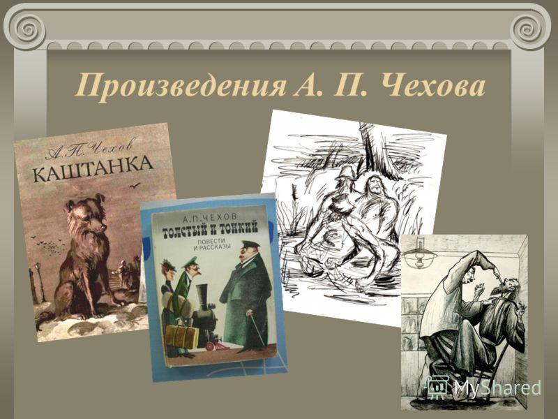Произведения А. П. Чехова