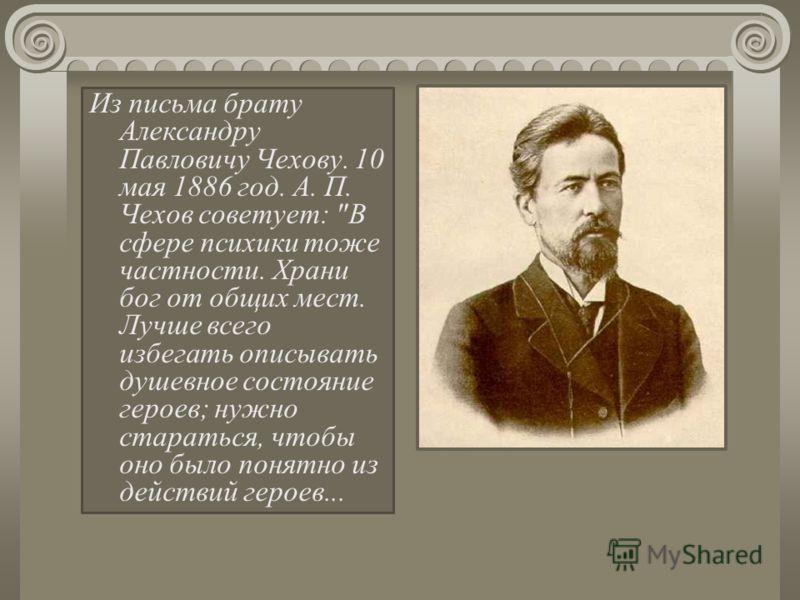 Из письма брату Александру Павловичу Чехову. 10 мая 1886 год. А. П. Чехов советует: