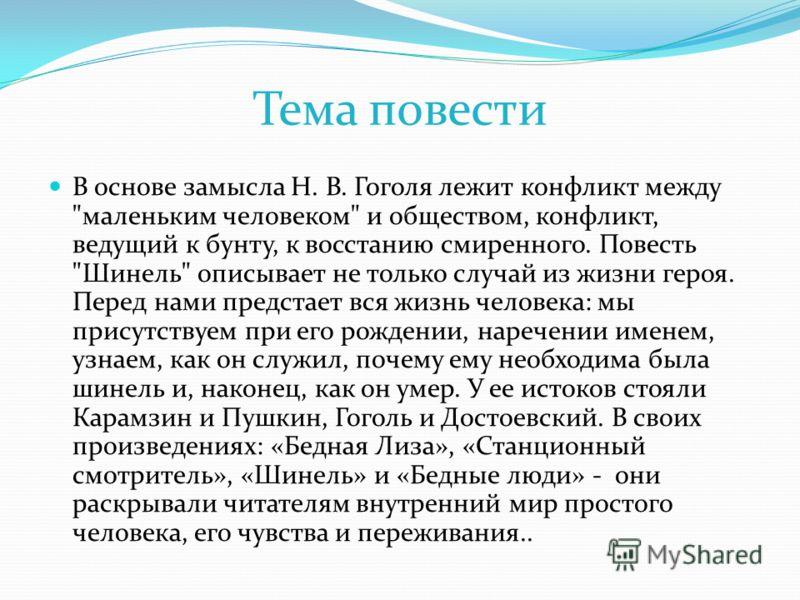Тема повести В основе замысла Н. В. Гоголя лежит конфликт между
