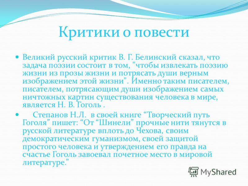 Критики о повести Великий русский критик В. Г. Белинский сказал, что задача поэзии состоит в том,