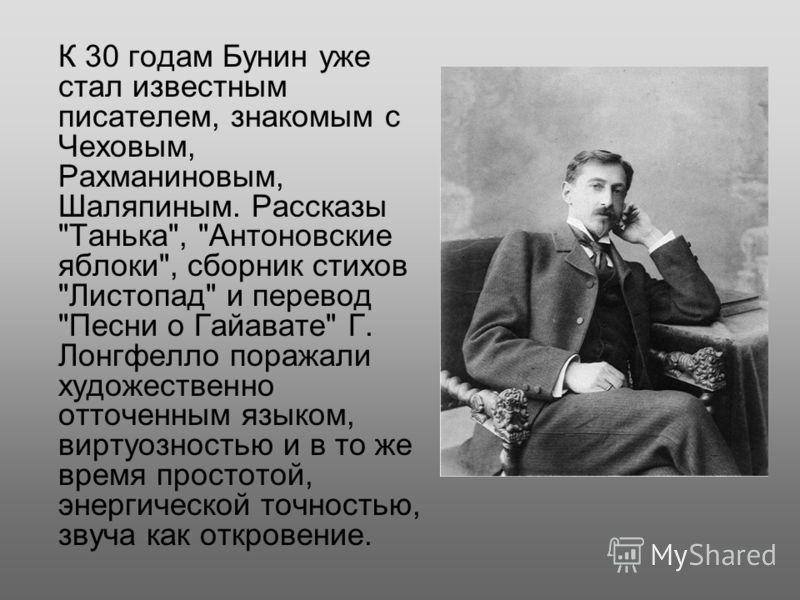 К 30 годам Бунин уже стал известным писателем, знакомым с Чеховым, Рахманиновым, Шаляпиным. Рассказы