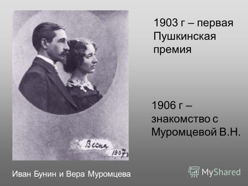 Иван Бунин и Вера Муромцева 1906 г – знакомство с Муромцевой В.Н. 1903 г – первая Пушкинская премия