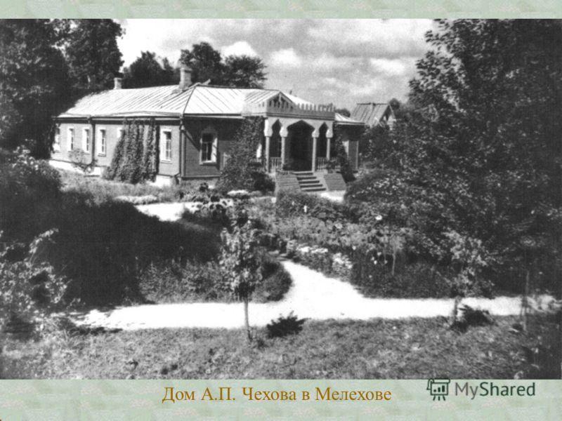 Дом А.П. Чехова в Мелехове