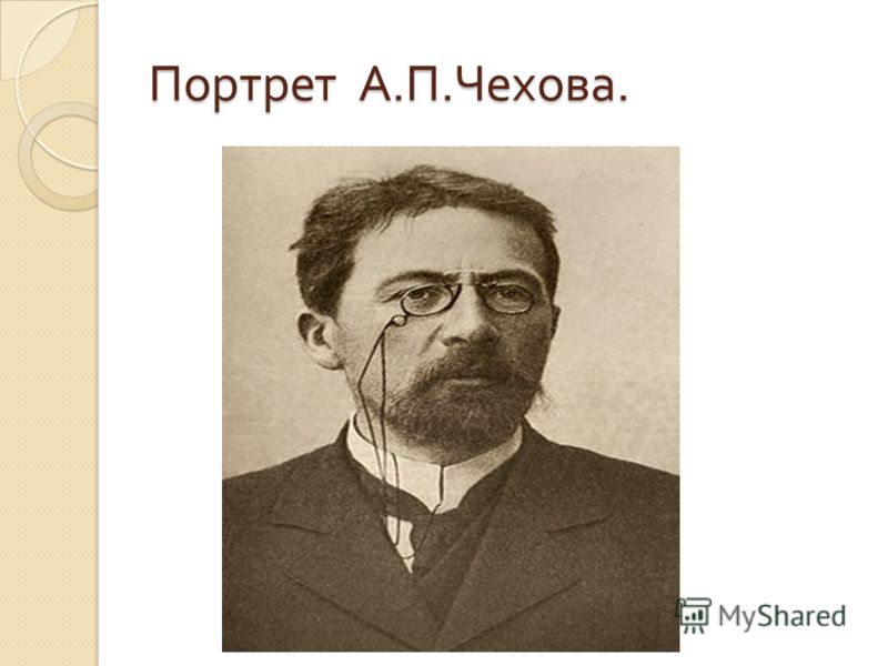 Портрет А. П. Чехова.