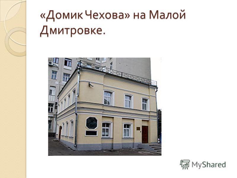 « Домик Чехова » на Малой Дмитровке.