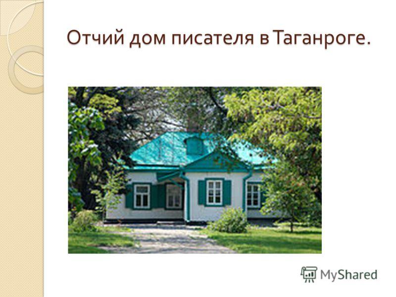 Отчий дом писателя в Таганроге.