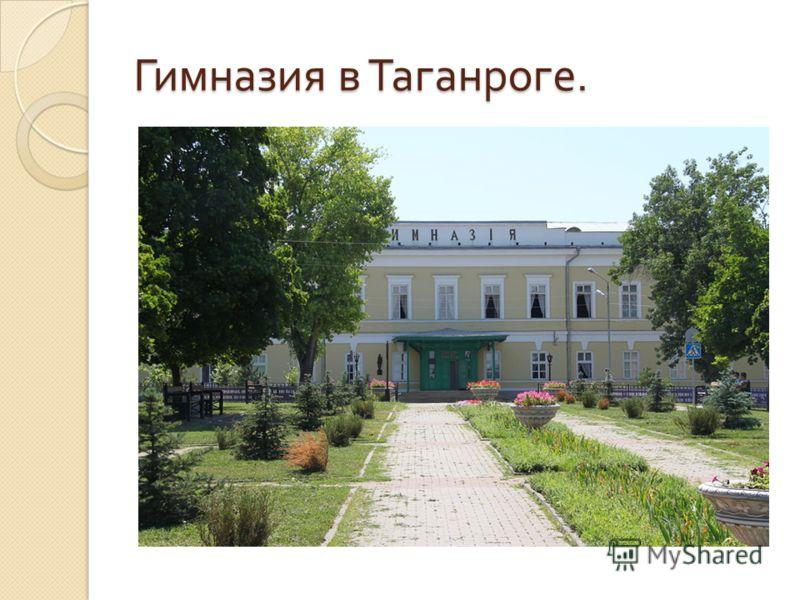 Гимназия в Таганроге.