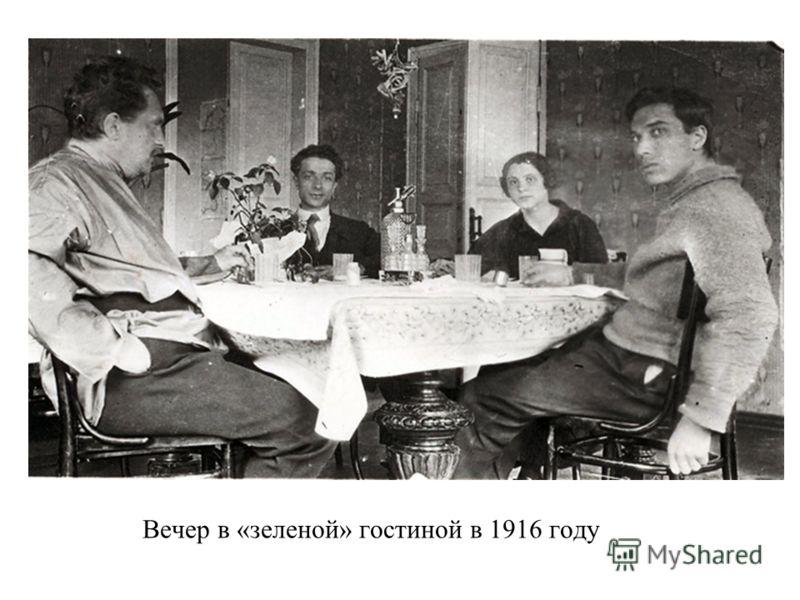 Вечер в «зеленой» гостиной в 1916 году