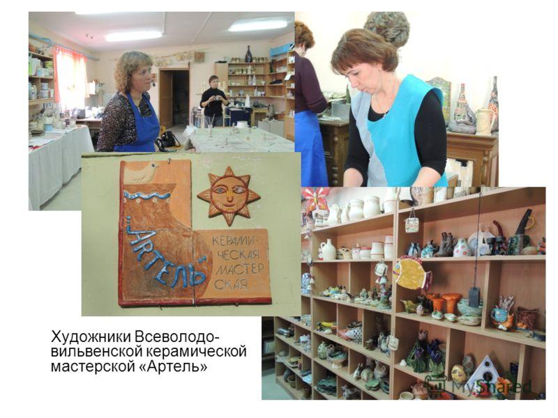 Художники Всеволодо- вильвенской керамической мастерской «Артель»