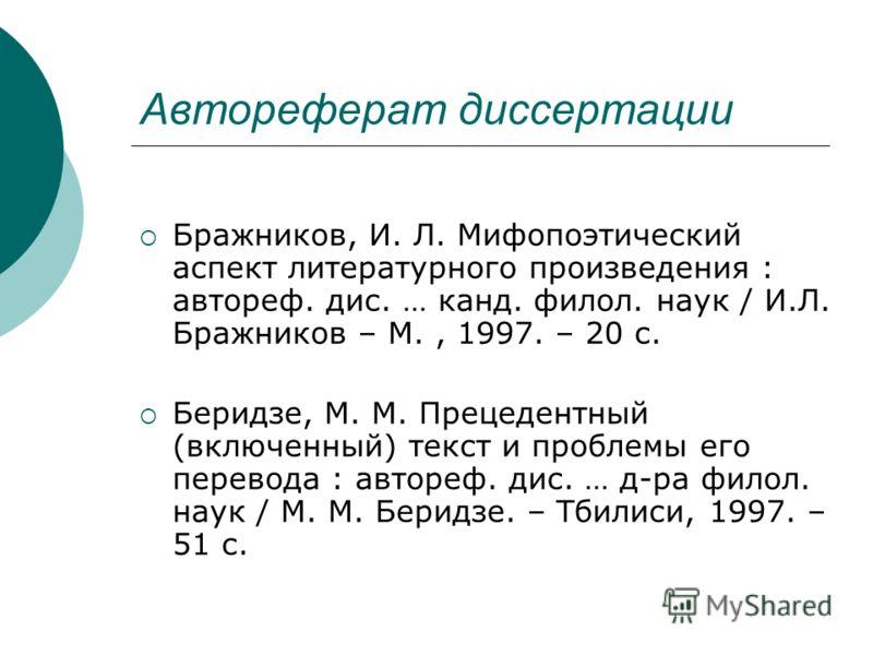 Презентация на тему Список использованной литературы оформление  6 Автореферат диссертации