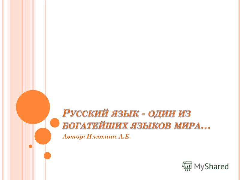 Автор: Илюхина А.Е.