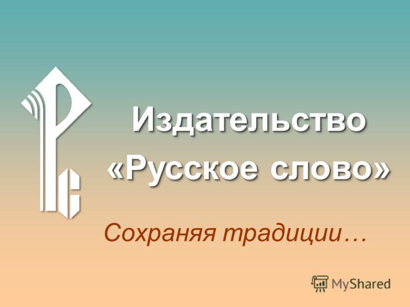 ИздательствоИздательство «Русское слово» Сохраняя традиции…