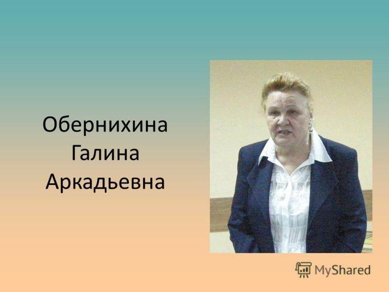 Обернихина Галина Аркадьевна