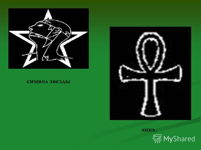 символ звезды анкх.
