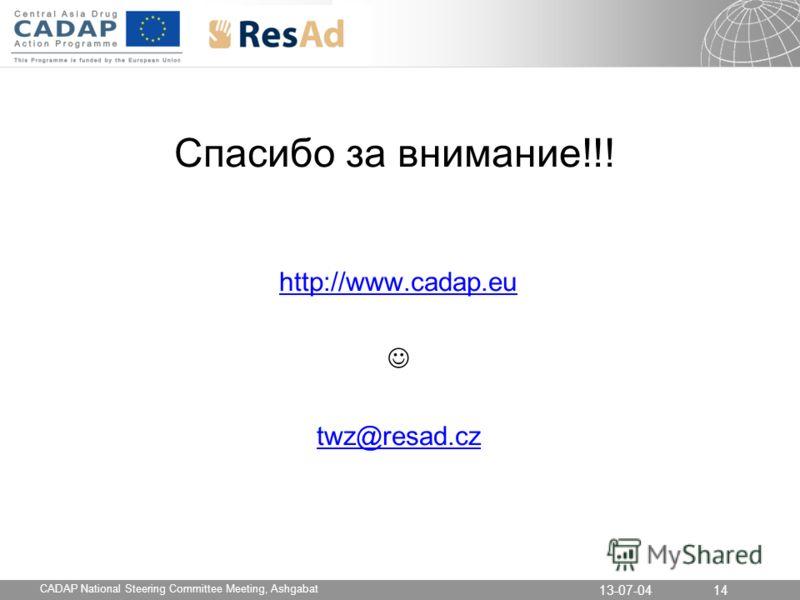 04.07.2013 Seite 14 14 Спасибо за внимание!!! http://www.cadap.eu twz@resad.cz 13-07-04 CADAP National Steering Committee Meeting, Ashgabat