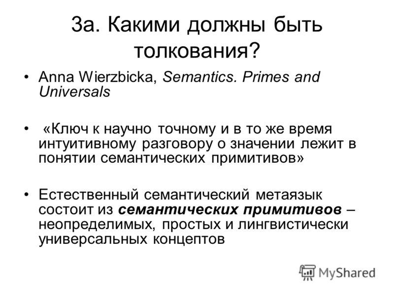 3а. Какими должны быть толкования? Anna Wierzbicka, Semantics. Primes and Universals «Ключ к научно точному и в то же время интуитивному разговору о значении лежит в понятии семантических примитивов» Естественный семантический метаязык состоит из сем
