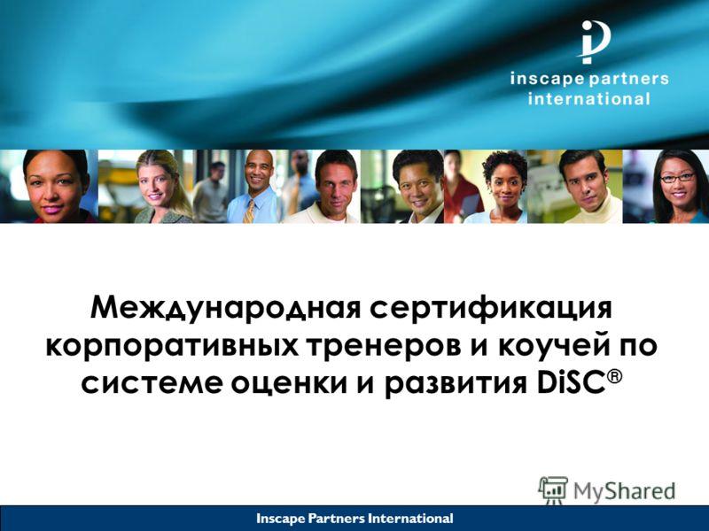 Inscape Partners International Международная сертификация корпоративных тренеров и коучей по системе оценки и развития DiSC ®