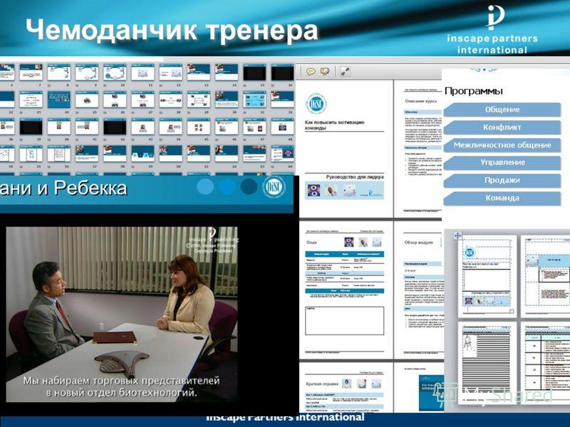 Inscape Partners International Чемоданчик тренера