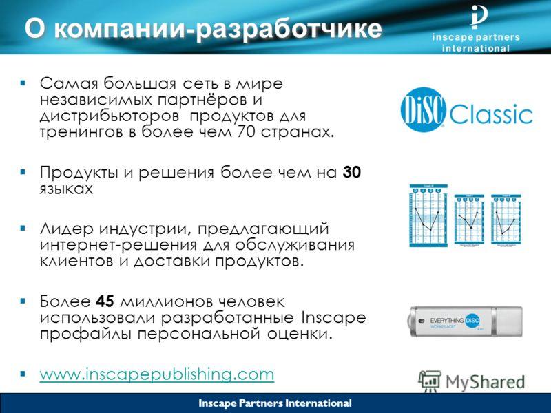 Inscape Partners International Самая большая сеть в мире независимых партнёров и дистрибьюторов продуктов для тренингов в более чем 70 странах. Продукты и решения более чем на 30 языках Лидер индустрии, предлагающий интернет-решения для обслуживания