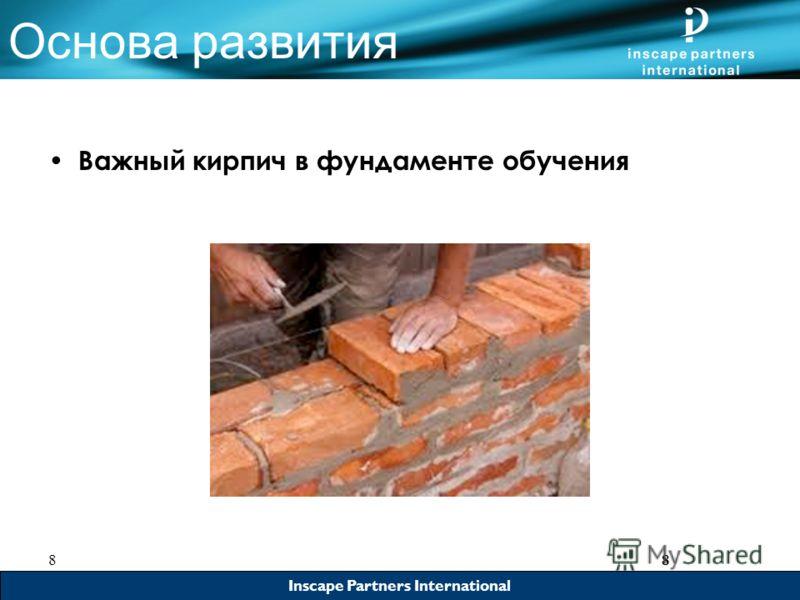 Inscape Partners International 8 Основа развития Важный кирпич в фундаменте обучения 8