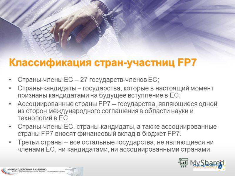 Классификация стран-участниц FP7 Страны-члены ЕС – 27 государств-членов ЕС; Страны-кандидаты – государства, которые в настоящий момент признаны кандидатами на будущее вступление в ЕС; Ассоциированные страны FP7 – государства, являющиеся одной из стор
