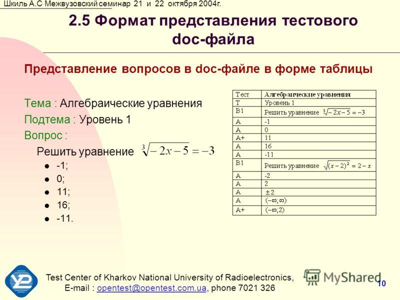 Test Center of Kharkov National University of Radioеlectronics, E-mail : opentest@opentest.com.ua, phone 7021 326opentest@opentest.com.ua Шкиль А.С Межвузовский семинар 21 и 22 октября 2004г. 10 2.5 Формат представления тестового doc-файла Представле