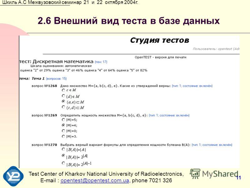 Test Center of Kharkov National University of Radioеlectronics, E-mail : opentest@opentest.com.ua, phone 7021 326opentest@opentest.com.ua Шкиль А.С Межвузовский семинар 21 и 22 октября 2004г. 11 2.6 Внешний вид теста в базе данных