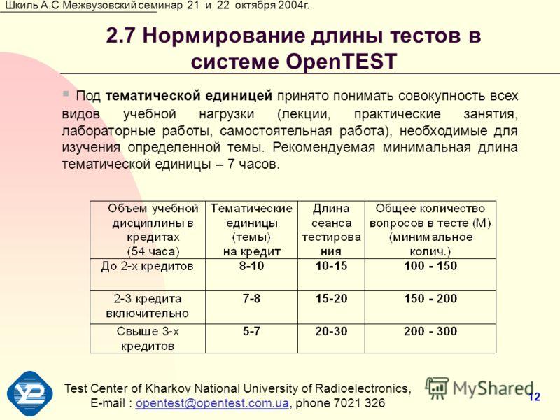 Test Center of Kharkov National University of Radioеlectronics, E-mail : opentest@opentest.com.ua, phone 7021 326opentest@opentest.com.ua Шкиль А.С Межвузовский семинар 21 и 22 октября 2004г. 12 2.7 Нормирование длины тестов в системе OpenTEST Под те