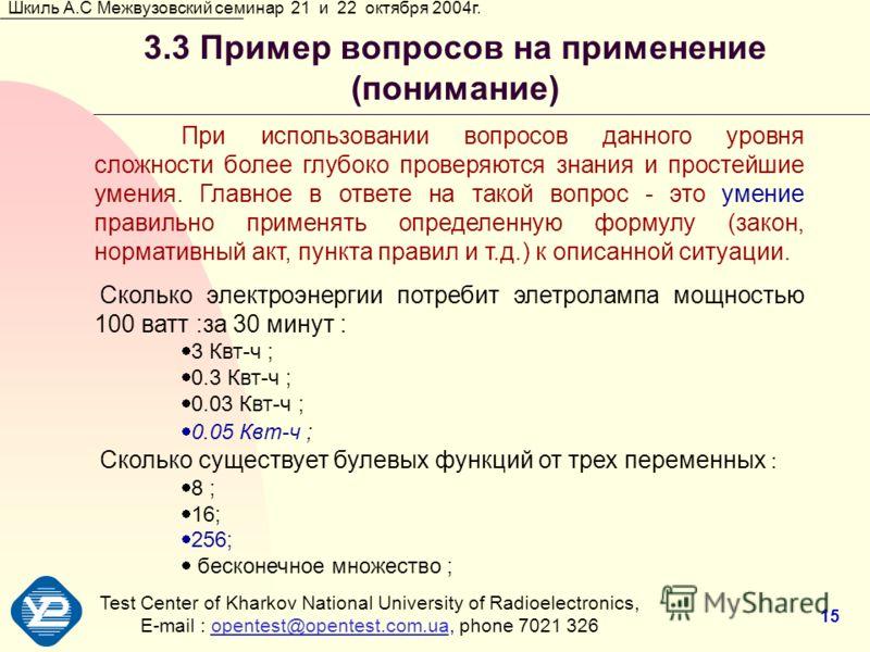 Test Center of Kharkov National University of Radioеlectronics, E-mail : opentest@opentest.com.ua, phone 7021 326opentest@opentest.com.ua Шкиль А.С Межвузовский семинар 21 и 22 октября 2004г. 15 3.3 Пример вопросов на применение (понимание) При испол