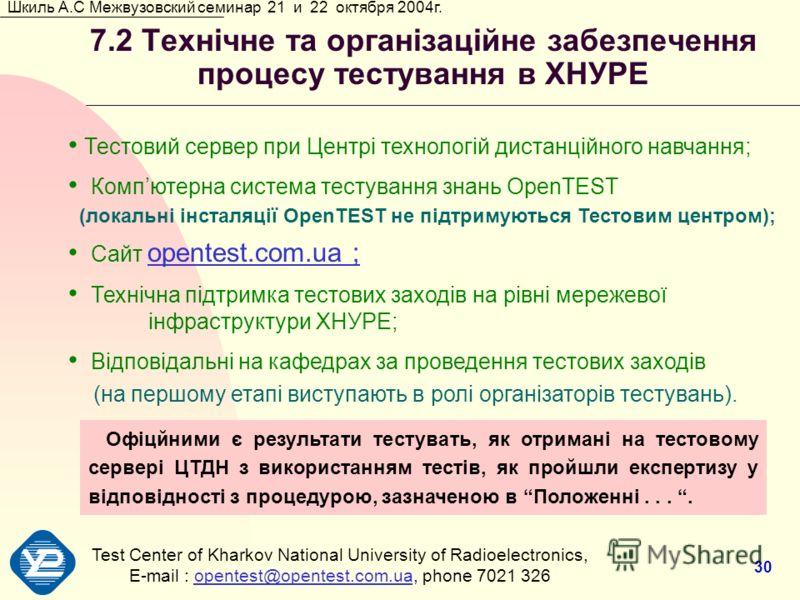 Test Center of Kharkov National University of Radioеlectronics, E-mail : opentest@opentest.com.ua, phone 7021 326opentest@opentest.com.ua Шкиль А.С Межвузовский семинар 21 и 22 октября 2004г. 30 7.2 Технічне та організаційне забезпечення процесу тест