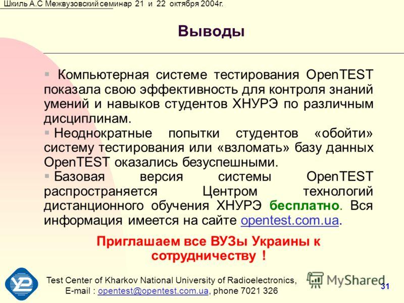 Test Center of Kharkov National University of Radioеlectronics, E-mail : opentest@opentest.com.ua, phone 7021 326opentest@opentest.com.ua Шкиль А.С Межвузовский семинар 21 и 22 октября 2004г. 31 Выводы Компьютерная системе тестирования OpenTEST показ
