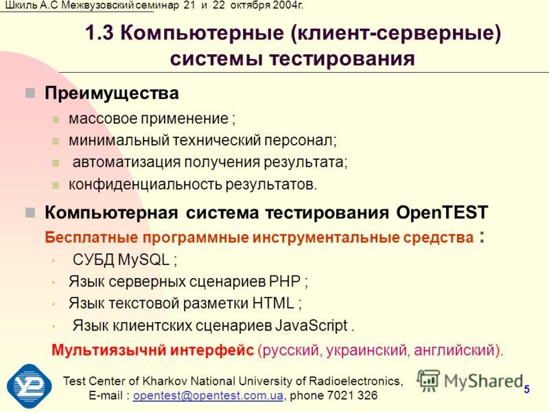 Test Center of Kharkov National University of Radioеlectronics, E-mail : opentest@opentest.com.ua, phone 7021 326opentest@opentest.com.ua Шкиль А.С Межвузовский семинар 21 и 22 октября 2004г. 5 1.3 Компьютерные (клиент-серверные) системы тестирования