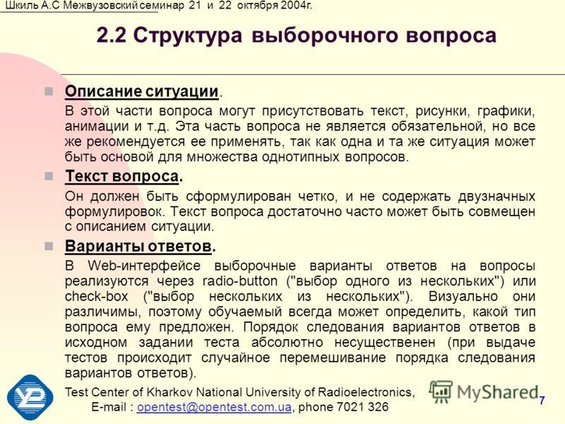 Test Center of Kharkov National University of Radioеlectronics, E-mail : opentest@opentest.com.ua, phone 7021 326opentest@opentest.com.ua Шкиль А.С Межвузовский семинар 21 и 22 октября 2004г. 7 2.2 Структура выборочного вопроса Описание ситуации. В э