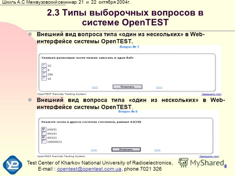 Test Center of Kharkov National University of Radioеlectronics, E-mail : opentest@opentest.com.ua, phone 7021 326opentest@opentest.com.ua Шкиль А.С Межвузовский семинар 21 и 22 октября 2004г. 8 2.3 Типы выборочных вопросов в системе OpenTEST Внешний