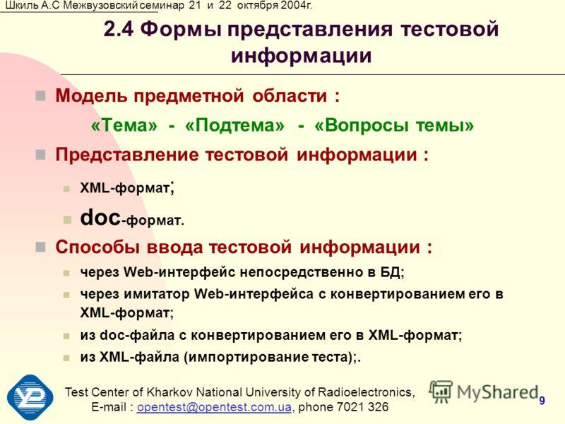 Test Center of Kharkov National University of Radioеlectronics, E-mail : opentest@opentest.com.ua, phone 7021 326opentest@opentest.com.ua Шкиль А.С Межвузовский семинар 21 и 22 октября 2004г. 9 2.4 Формы представления тестовой информации Модель предм