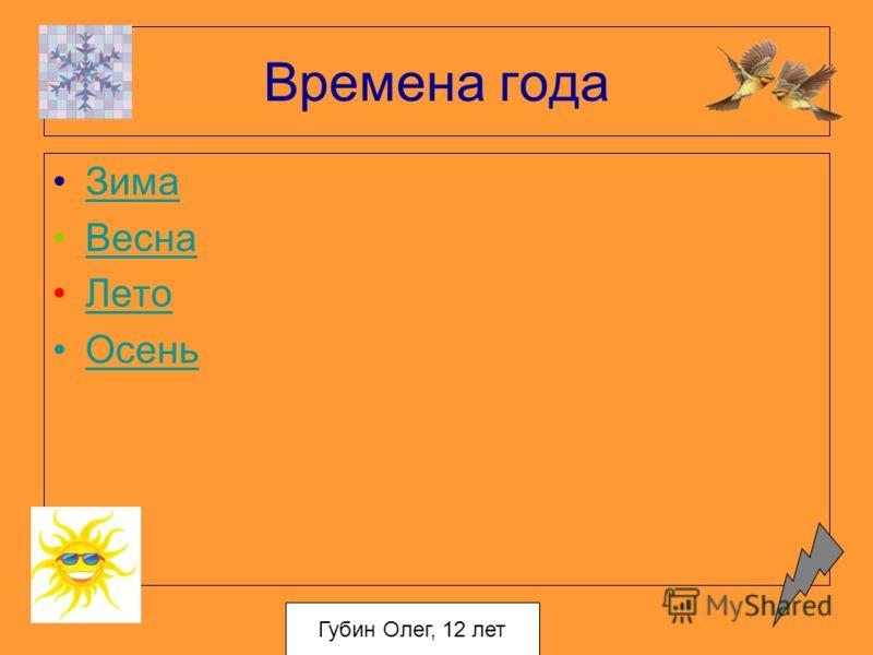 Времена года Зима Весна Лето Осень Губин Олег, 12 лет