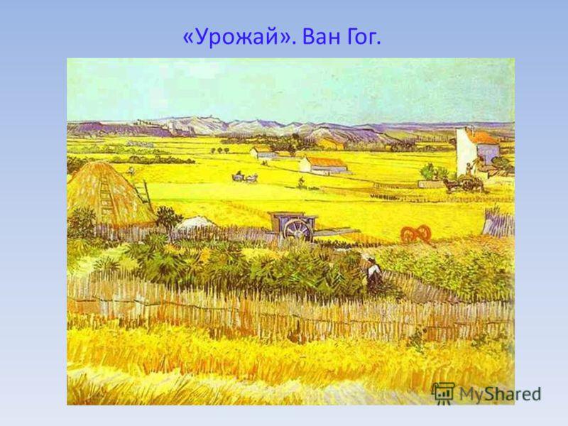 «Урожай». Ван Гог.