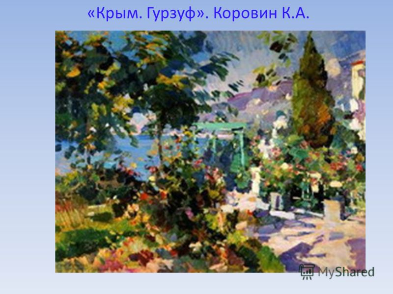 «Крым. Гурзуф». Коровин К.А.