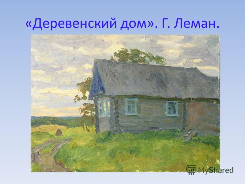 «Деревенский дом». Г. Леман.
