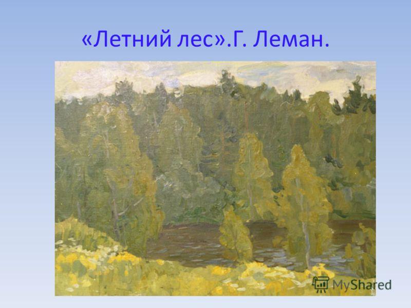 «Летний лес».Г. Леман.
