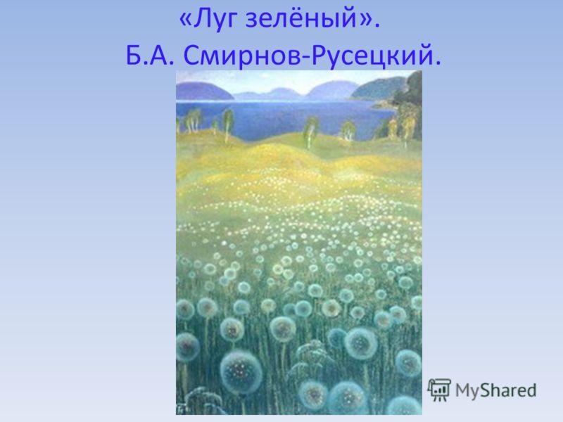 «Луг зелёный». Б.А. Смирнов-Русецкий.