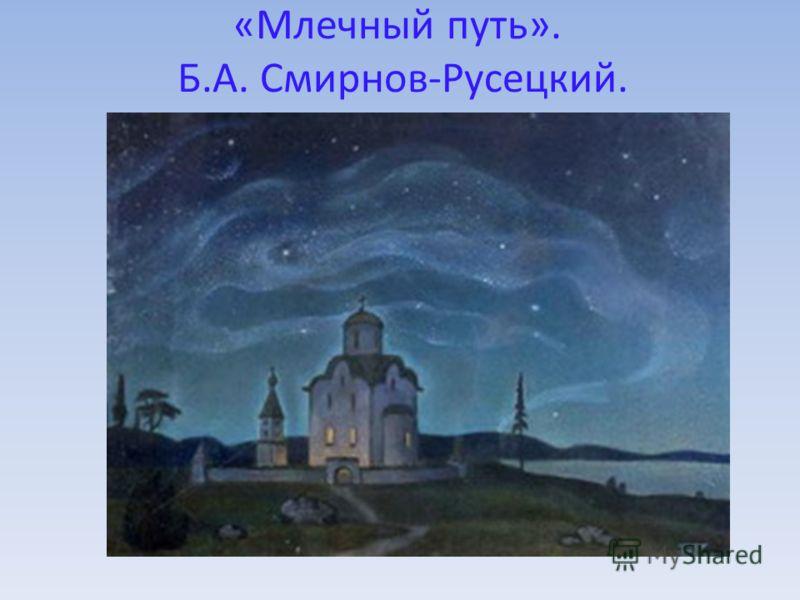 «Млечный путь». Б.А. Смирнов-Русецкий.