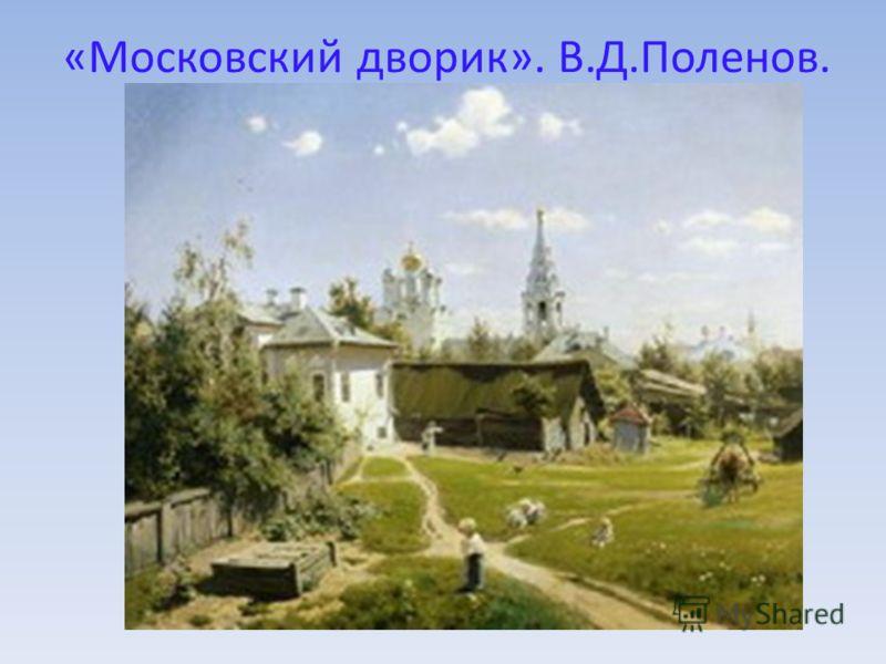 «Московский дворик». В.Д.Поленов.
