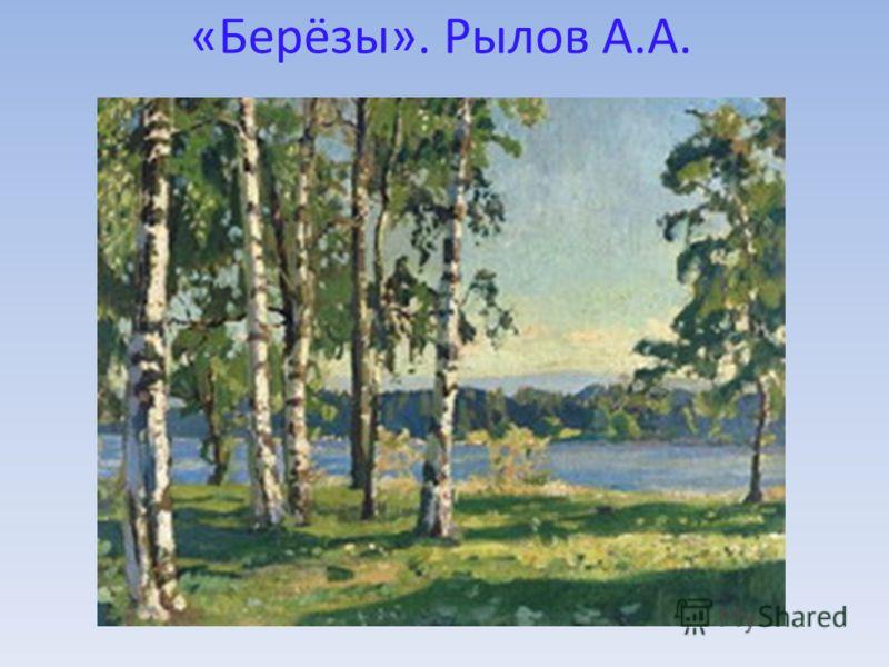 «Берёзы». Рылов А.А.
