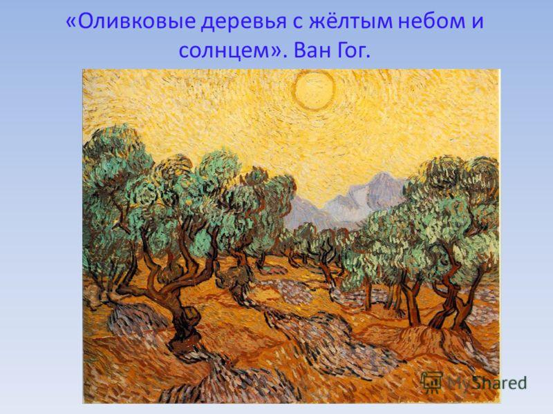 «Оливковые деревья с жёлтым небом и солнцем». Ван Гог.